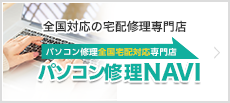パソコン修理NAVI